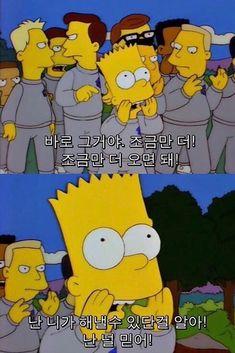 [바이가니 : BY GANI] 심슨네 가족들 (THE SIMPSONS) 명장면 명대사 모음, 심슨짤 : 네이버 블로그 The Simpsons, Cartoon Network Adventure Time, Adventure Time Anime, Far Side Comics, Korean Quotes, Self Confidence Quotes, Learn Korean, Korean Language, Frases