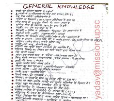 """Ankur Yadav GK One Liner Hand written Note Dear Aspirants, Today we are sharing e-pdf of """" General Knowledge Ankur Yadav. General Knowledge Book, Gernal Knowledge, Knowledge Quotes, Science Vocabulary, Science Notes, Upsc Notes, Study Notes, Ias Study Material, Gk Questions And Answers"""