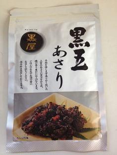 """Kurogo on kasutusel isegi rannakarpide maitsestamisel - antud juhul siis tegu """"asari"""" ehk inglise keeles """"Japanese littleneck"""" nimelise rannakarbiga."""