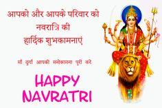 Happy Navratri Images Maa Durga Photo, Maa Durga Image, Durga Maa, Happy Navratri Wishes, Happy Navratri Images, Durga Images, Wishes Images, Wishing Well, Hd Images