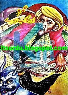 Fiction Stories For Kids, Urdu Stories For Kids, Hafiz, Urdu Novels, Free Pdf Books, Artworks, Horror, Art Pieces