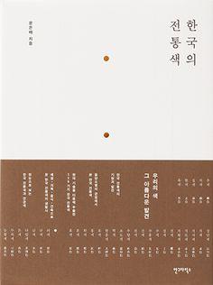 한국의 전통색 | 안그라픽스