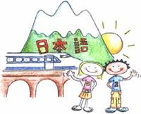 Ready Steady NihonGo! Awesome website with lesson plans for teaching children Japanese. #learnjapaneseforkidslessonplans