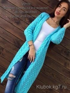 This Pin was discovered by МАР Crochet Coat, Knitted Coat, Crochet Cardigan, Crochet Clothes, Knit Fashion, Sweater Fashion, Knitting Patterns, Crochet Patterns, Handarbeit