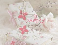 Best Islamic Images, Islamic Pictures, Islamic Art, Islamic Quotes, Juma Mubarak Images, Jumma Mubarak Quotes, Blessed Friday, Allah Islam, Romantic Love Quotes
