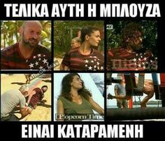 Καταραμένη Μπλούζα!!!Αγαπάμε Αρχηγό!!!! Greek Memes, Funny Greek Quotes, Love Thoughts, Stupid Funny Memes, Teenager Posts, Funny Photos, Laugh Out Loud, Sentences, Haha