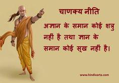 चाणक्य नीति ज्ञान के समान कोई सुख नहीं है। Gyan par Chanakya ke Anmol vichar
