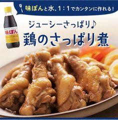 味ぽんと水、1:1でカンタンに作れる!ジューシーさっぱり♪鶏のさっぱり煮