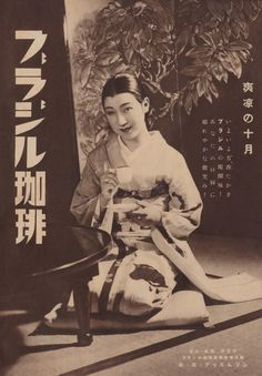 1934 coffe ads