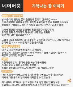 댓글헌터69편_기억나는 꿈 이야기 2탄_4