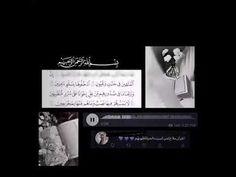 تصميم مقاطع قران تريح قلبك Youtube Quran Quotes Love Iphone Wallpaper Quotes Love Cover Photo Quotes