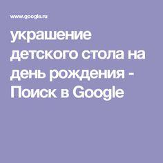 украшение детского стола на день рождения - Поиск в Google