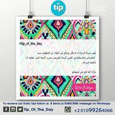 مفهوم الرضا :)  #tip_of_the_day #life #daily #sunan #teachings #islamic #posts #islam #holy #quran #good #manners #prophet #muhammad #muslims #smile #hope #jannah #paradise #quote #inspiration