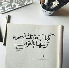 بالقرآن ترتب حياتك