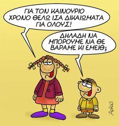 Funny Greek Quotes, Funny Quotes, Peanuts Comics, Jokes, Lol, Humor, Funny Shit, Funny Stuff, Disney