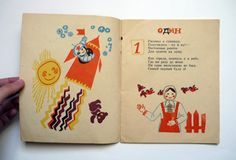 My Vintage Avenue !!! 50's and 60's illustrations !!!: Beautiful Russian Book !!!