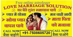 Call Guru Ji Today at: +917508605720 & Get the Perfect Solution for any Kind of Marriage Related Problems with Just a Call. Love Marriage Specialist