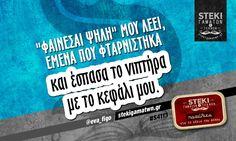 Φαίνεσαι ψηλή  @eva_figo - http://stekigamatwn.gr/s4113/