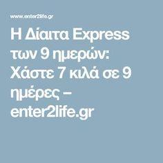Η Δίαιτα Express των 9 ημερών: Χάστε 7 κιλά σε 9 ημέρες – enter2life.gr Lose Weight, Weight Loss, Body Care, Food And Drink, Health Fitness, Healthy Eating, Nutrition, Healthy Recipes, Healthy Foods