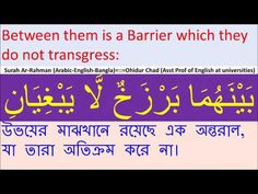Al quran full bangla meaning with shane nuzul para 1 al quran the quran arabic english bangla stopboris Gallery
