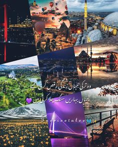 Poetry Pic, Poetry Lines, Urdu Poetry, Urdu Quotes, Jokes Quotes, Qoutes, Beautiful Places To Travel, Cool Places To Visit, December Wallpaper