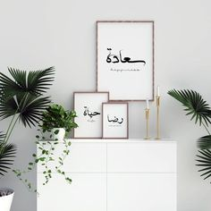 Passion, Dream, Hope in Arabic printable wall art. Islamic calligraphy h – toptrendpin. Islamic Wall Decor, Islamic Art, Calligraphy H, Bedroom Wall, Bedroom Decor, Bedroom Ideas, Arabic Art, Arabic Decor, Islamic Gifts