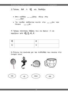 α΄ δημοτικού γλώσσα δ΄ τεύχος Greek Language, Math For Kids, Primary School, Grammar, Education, Upper Elementary, Greek, Onderwijs, Learning