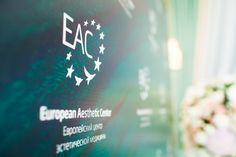 Открытие второго Европейского центра эстетической медицины