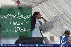 Get Latest News and Breaking News on Jolta News. Jolta News is Pakistan  Best News channel: راہ چلتے دستی بم کو لات مارنا نواز شریف کی عادت ہے...