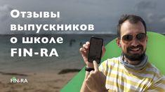 Отзывы студентов о школе безопасных инвестиций    Курс портфельного инвестора [FIN-RA] - YouTube Mens Sunglasses, Youtube, Men's Sunglasses, Youtubers, Youtube Movies