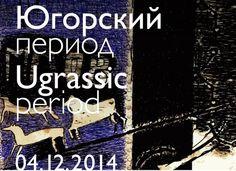 """В этот четверг, 4 декабря, мы открываем очередную выставку в рамках проекта """"Россия в Эрарте"""" - """"ЮГОРСКИЙ ПЕРИОД"""". #exhibition #erarta"""