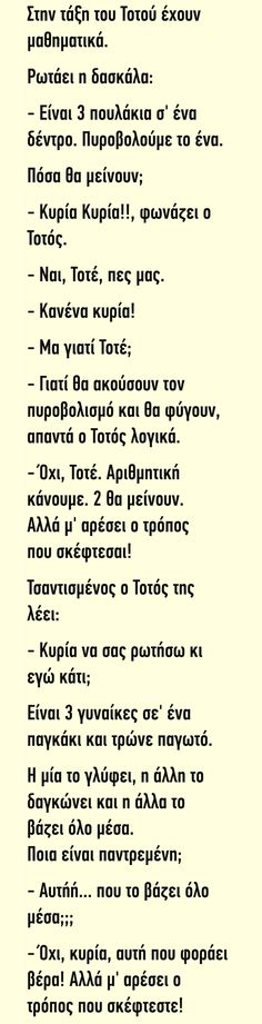 Jokes on you Greek Memes, Funny Greek Quotes, Jokes Images, Funny Images, Best Funny Pictures, Funny Photos, Jokes Quotes, Me Quotes, Episode Choose Your Story