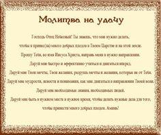 Молитвы на удачу на каждый день » Женский Мир Orthodox Prayers, Free To Use Images, In God We Trust, Sarcasm Humor, Happy Birthday Wishes, God Jesus, Good Thoughts, Numerology, Good To Know