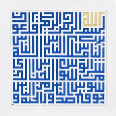 Elahi Bukhsh Mutea (Pakistan, b. 1953) The Fabulous Block Work: Sura al-Nas, CXIV Estimate: £2,000 - 3,000 €2,500 - 3,800 US$ 3,200 - 4,900