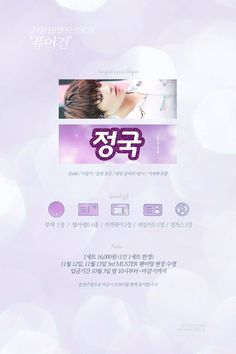 jungkook slogan ph - Twitter Search