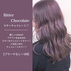 Medium Hair Cuts, Medium Hair Styles, Curly Hair Styles, Kpop Hair Color, Korean Hair Color, Hairstyles Haircuts, Pretty Hairstyles, Hair Colour Design, New Hair Look