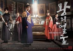 The King's Face (South Korea, 2014; KBS2). Starring Seo In-guk, Jo Yoon-hee, Lee Sung-jae, Shin Sung-rok, Kim Gyu-ri, and more. Aired Wednesdays and Thursdays at 9:55 p.m. (2 ep/week) [Info via Asian Wiki] >>> Currently available on DramaFever and Viki. (Updated: July 26, 2016.)