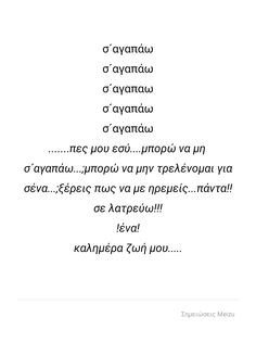 Greek Quotes, Love, Words, Amor, Horse