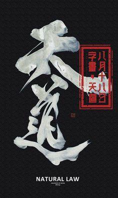 Wallpaper Phone – The Pics Fun Japanese Logo, Japanese Typography, Japanese Calligraphy, Calligraphy Art, Hype Wallpaper, Naruto Wallpaper, Aesthetic Iphone Wallpaper, Aesthetic Wallpapers, Graphic Design Posters