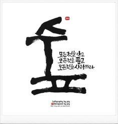[좋은 글귀]비 오는 날에 나만의 감성을 담아 캘리그라피를 쓰다. : 네이버 블로그 D Calligraphy, Chinese Calligraphy, Christian Images, Korean Art, Drawing Practice, Idioms, Brush Lettering, Design Reference, Famous Quotes