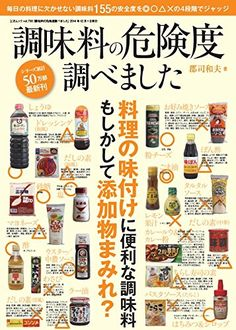 Pin by ぢゅんこ on 読みたい本 Tasty Dishes, Food Dishes, Just Do It, Book Lists, Good To Know, Natural Remedies, Health Care, Clean Eating, Health Fitness