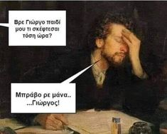 Funny Greek, Funny Stories, Funny Jokes, Lol, Memes, Quotes, Movie Posters, Humor, Laughing So Hard