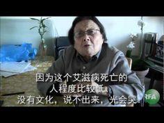 高耀洁仍声嘶力竭关怀艾滋病人(视频) 感謝高女士 請大家多多關注她