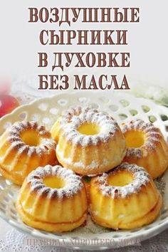 Рецепт для тех, кто следит за здоровым образом жизни! #рецепты #сырников #полезные #без #масла #духовке