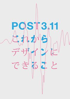 Japanese Poster: Post 3.11: What Design can do Now. 2011