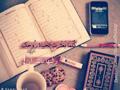 If life scatters your soul.......you can rearrange it with Quran