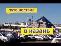 КАЗАНЬ/ ВОКЗАЛ /ТРАМВАЙ