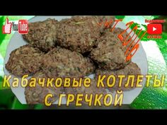ГРЕЧКА И КАБАЧОК Кабачковые котлеты Диетические Кабачок Cutlets from zucchini and buckwheat - YouTube