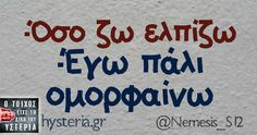 Greek Memes, Greek Quotes, Funny Thoughts, True Words, Make Me Smile, I Laughed, Laughter, Funny Quotes, Jokes
