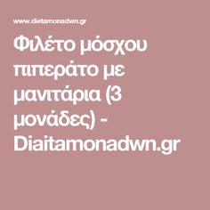 Φιλέτο μόσχου πιπεράτο με μανιτάρια (3 μονάδες) - Diaitamonadwn.gr
